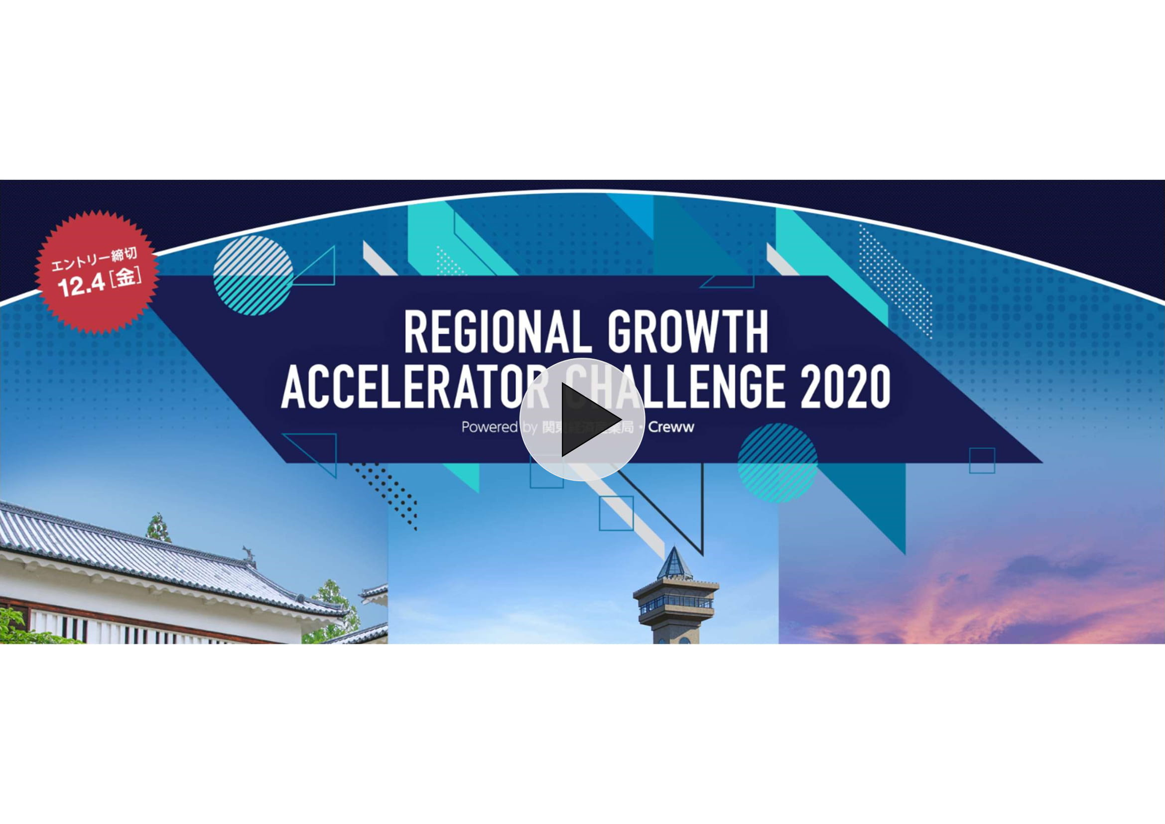 REGIONAL GROWTH ACCELERATOR CHALLENGE 2020